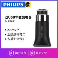 飞利浦DLP2011车载手机平板充电器 双USB 2.4A通用点烟器车充一拖二  兼容苹果三星HTC小米等所有品牌机!