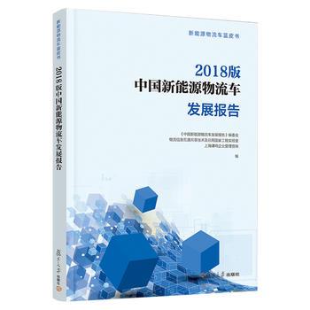 2018版中国新能源物流车发展报告