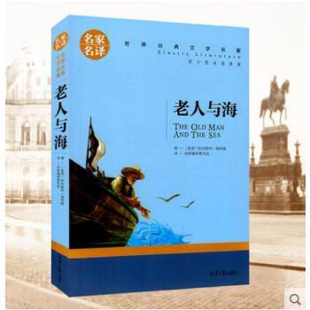 高清名译老人与海世界名著畅销书成人中文版初中生青少年小说情趣名内衣秀书籍名家哥伦比亚图片