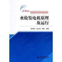 水轮发电机原理及运行 (21世纪高等学校精品规划教材)