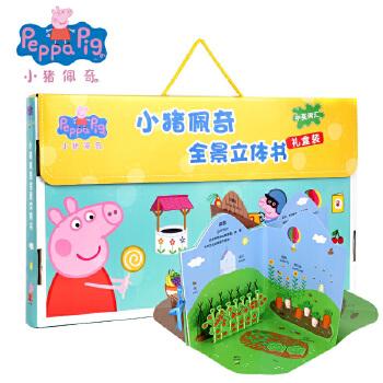 小猪佩奇3D全景立体书 peppa pig粉红色小猪 3-6岁儿童卡通图画书绘本 宝宝启蒙益智故事书 立体翻翻书 早教书籍立体纸工书
