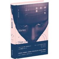 译林幻系列:你一生的故事