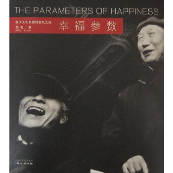幸福参数:缘于天坛长廊的管孔之见
