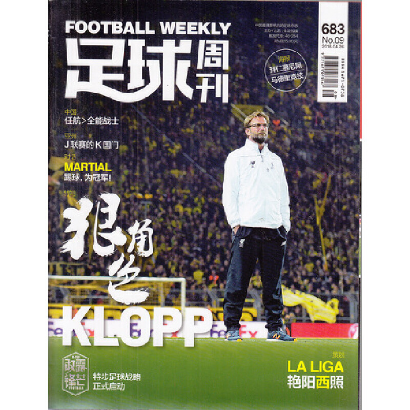 足球周刊 电子版海报_足球周刊海报