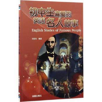 《初中生喜爱的英语故事名人刘绍钧中国人民初中同桌的卡通图片图片