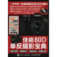 佳能80D单反摄影宝典 相机设置 拍摄技法 场景实战 后期处理
