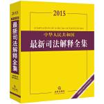2015中华人民共和国司法解释全集(附赠超值光盘含常用法律法规)