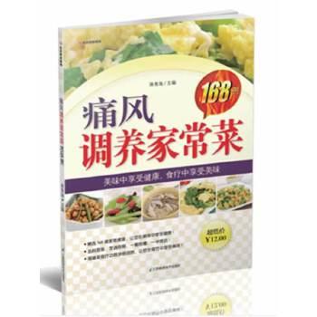 痛风调养家常菜168例