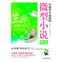 中国学生必读的微型小说精选:生命歌唱的样子
