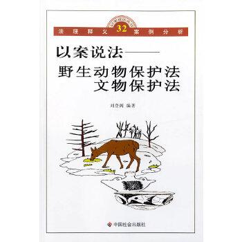 《以案说法:野生动物保护法
