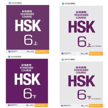 预售 HSK标准教程6(上、下)+练习册6(上、下)【预计到货时间2018年04月30日】先到先发! 姜丽萍