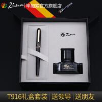 毕加索(pimio)钢笔T916马拉加铱金笔/财务笔 笔墨礼盒精美套装 礼品笔免费刻字