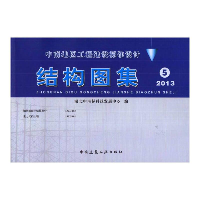 《(2013)结构图集 5 -中南地区工程建设标准设计》标