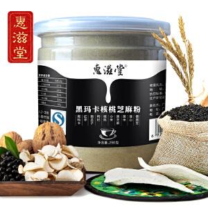 惠滋堂 【买3送1】五谷杂粮粉 黑玛卡核桃芝麻粉 250g/罐