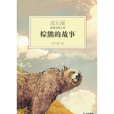 沈石溪激情动物小说–棕熊的故事