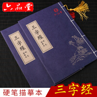 六品堂 三字经硬笔临摹练字帖成人楷书 学生钢笔字贴描红