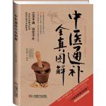 2014牛皮纸版16.中医通补全真图解