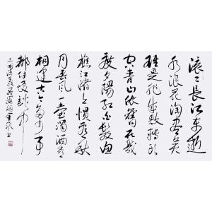 刘金凯 《滚滚长江东逝水》 中书协新闻出版委员会副主任