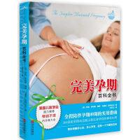 完美孕期百科全书(全程陪伴孕期40周的实用指南・悦读纪・)