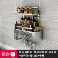 304不锈钢厨房置物架 壁挂 厨房收纳刀架厨房用品储物架调料架