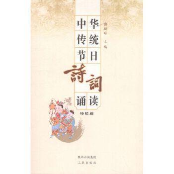 中华传统节日诗词诵读(精读编)