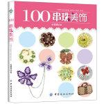 100串珠美饰