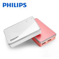 飞利浦Philips 安全快充移动电源 DLP6063 双USB平板手机充电宝 6000毫安