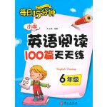 6年级:小学英语阅读100篇天天练每日15分钟 超20000条读者好评!