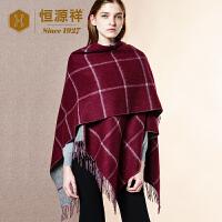 恒源祥双面大披肩女秋冬季新款纯羊毛格子围巾挖领斗篷披风厚