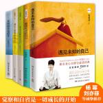 张德芬心灵经典套装(全5册)
