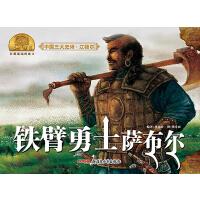 中国三大史诗・江格尔:铁臂勇士萨布尔