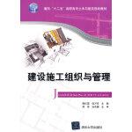 """建设施工组织与管理(面向""""十二五""""高职高专土木与建筑规划教材)"""