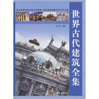 世界古代建筑全集 9787802107519