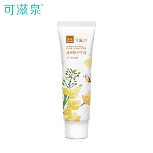 可滋泉 蜂蜜护手霜30g 蜂蜜滋养 补水保湿 嫩肤 正品