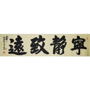 张复垒《宁静致远》菏泽市诗书画研究会会员,齐鲁书画研究院名誉副院长