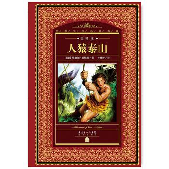 世界文学名著典藏・全译本:人猿泰山