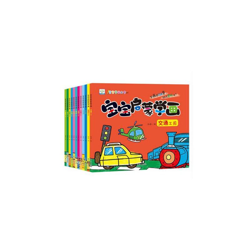 小果树幼儿儿童简笔画大全(12册)临摹 涂色书2-3-4-5-6岁宝宝幼儿园小