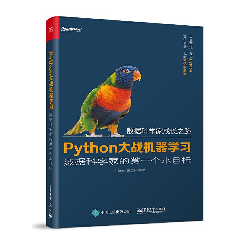 Python大战机器学习:数据科学家的第一个小目标人生苦短,我用Python;算法偷懒,我看笔记学霸版