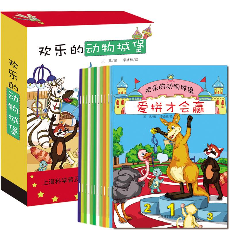 y欢乐的动物城堡全10册幼儿童故事图画书宝宝绘本小画书小学生注音版