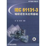 IEC  61131-3编程语言及应用基础
