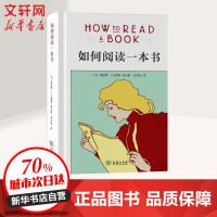 如何阅读一本书(精装本) 莫提默・J.艾德勒