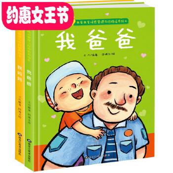 儿童情绪管理与性格培养绘本