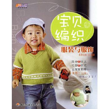 宝贝编织服装与服饰-悠生活·快乐手工坊