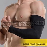 篮球护臂男夏季运动护肘女袖套护腕长款手套袖关节羽毛球