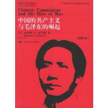 中国的共产主义与毛泽东的崛起(插图本) (美)史华慈 ,陈玮 9787300069784