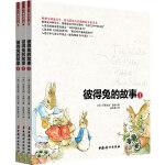 彼得兔的故事:彩色绘本全集(全三册)