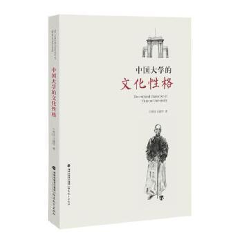 中国大学的文化性格
