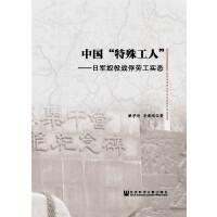 中国特殊工人-日军奴役战俘劳工实态
