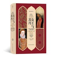 汗青堂丛书033·女王与苏丹:伊丽莎白时期的英国与伊斯兰世界