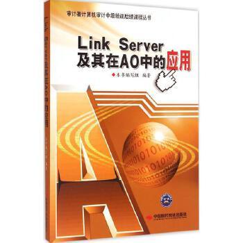 审计署计算机审计中级培训后续课程丛书:Link Server及其在AO中的应用